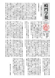 崎門学報創刊号(平成26年9月)