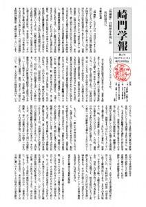 崎門学報三号2