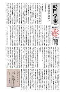 崎門学報4号.表紙jpg