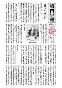 崎門学報第五号表紙