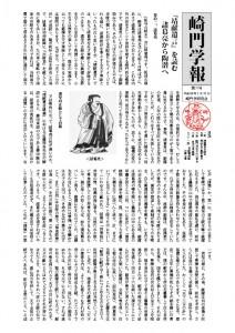 崎門学報六号表紙.jpg