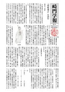 崎門学報号七号表紙
