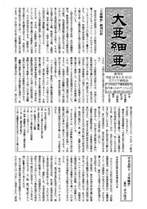 『大亜細亜』創刊号表紙