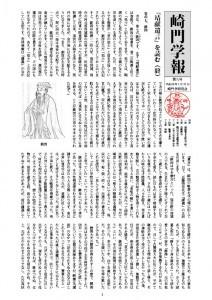 崎門学報第九号表紙-212x300